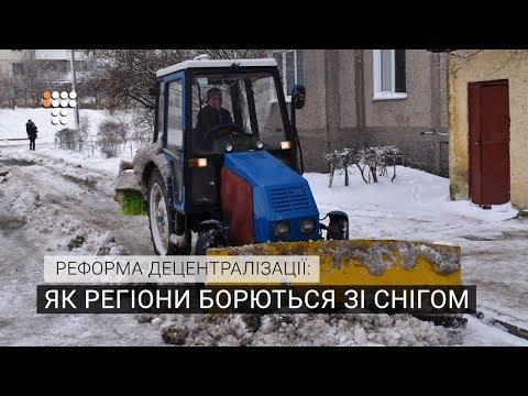 Прибирання снігу: як борються з негодою у регіонах