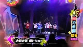 我愛黑澀棒棒堂 2010-10-21 大目老師跳舞部分 Honey版 thumbnail
