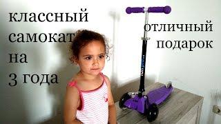 дЕТСКИЙ САМОКАТ FUN PRO ДЛЯ РЕБЁНКА  3 ЛЕТ ОБЗОР
