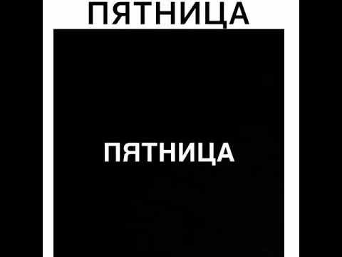 Пятница ! Каграмана 😃 Каграманов 😋 приколы ржака смешное видео