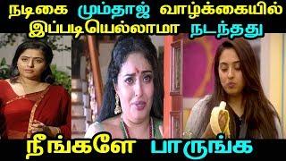 நடிகை மும்தாஜ் வாழ்க்கையில் இப்படியெல்லாமா நடந்தது நீங்களே பாருங்க | BIGG BOSS 2 TAMIL