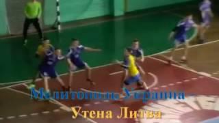 Турнир по гандболу им. Л.Н. Боброва 2017 г. Украина -Литва