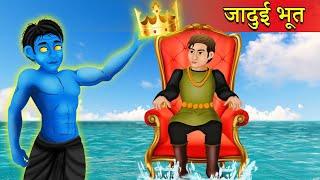 जादुई भूत - Magical Ghost Hindi Kahaniya | Cartoon moral Stories | WonderLand Tv Kahaniya