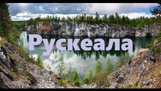 """#Походушка - горный парк """"Рускеала"""" (Карелия ч.1)"""