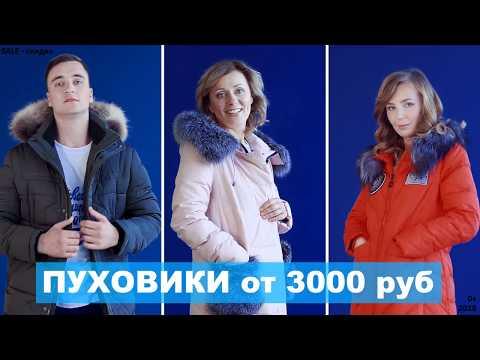 Куртки от 1500 рублей в Екатеринбурге! Оптовые Ярмарки России! Спешите!