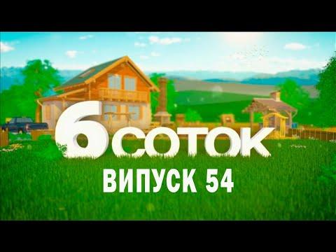 6 СОТОК |