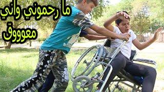 الطفل المعوق الفقير (جريمه وقتل ) فلم عراقي هادف 2021