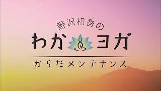 """1日3ポーズで""""悩み""""解消!雑誌VERYの人気モデル兼ヨガ・インストラクター..."""