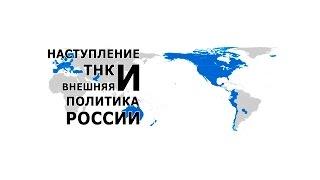 НАСТУПЛЕНИЕ ТНК И ВНЕШНЯЯ ПОЛИТИКА РОССИИ