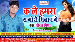 Superhit मैथिलि D.J Songs.क ले हमरा स गोरी मिलान गे.Dhiraj Mishra.New Maithili Hit Songs.2018