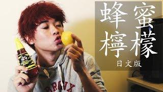 【日文版】蜂蜜檸檬(愛江山更愛美人/李麗芬)
