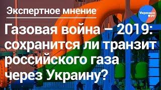 Ищенко о будущем транзита газа через Украину