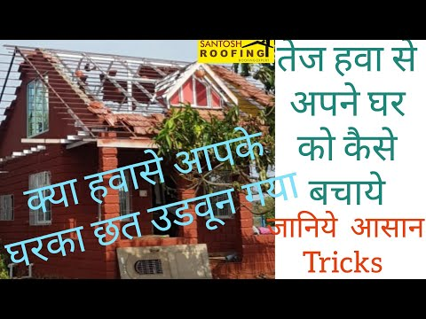 how-to-make-strong-roof-(-hindi)