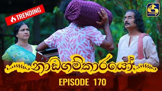 Nadagamkarayo Episode 170 || ''නාඩගම්කාරයෝ'' || 14th September 2021 Thumbnail