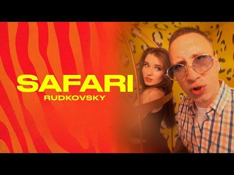 Смотреть клип Rudkovsky - Safari