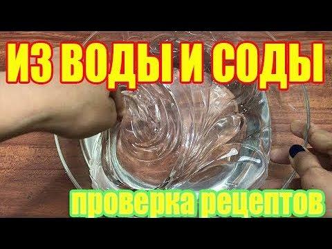 4 Лизуна без клея из шампуня, Слайм из воды без загустителя