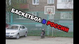 ВЕСЬ БАСКЕТБОЛ РОССИИ ЗА 5 МИНУТ!