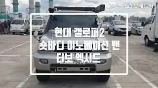 2003 현대 갤로퍼2 숏바디