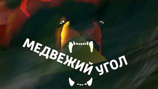 Единство – это то, к чему нам надо еще прийти (часть 1) * Медвежий угол (04.11.16)