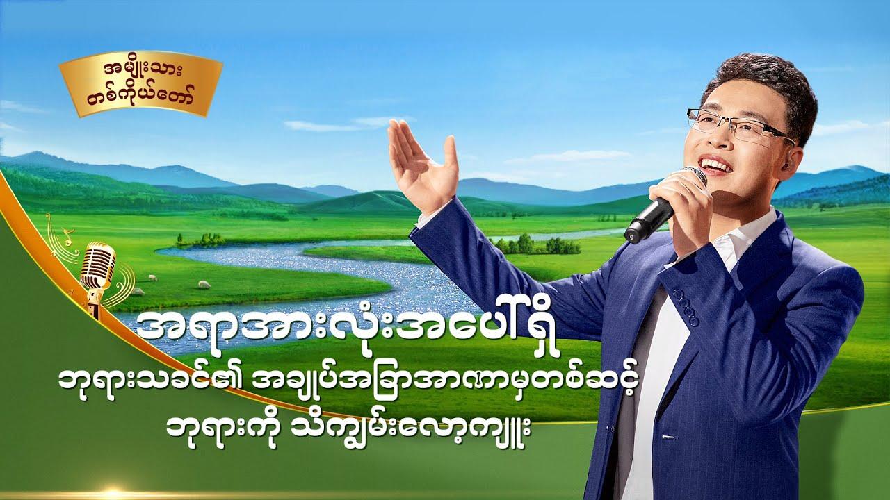 Myanmar Gospel Music (အရာအားလုံးအပေါ်ရှိဘုရားသခင်၏ အချုပ်အခြာအာဏာမှတစ်ဆင့်ဘုရားကို သိကျွမ်းလော့ကျူး)