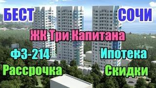 """Недвижимость Сочи:  ЖК """"Три капитана"""" - это ФЗ-214, Ипотека, рассрочки, хорошая цена."""