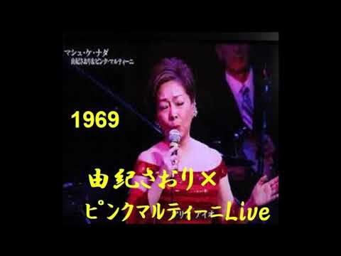 1969 由紀さおり×ピンクマルティーニ Live:高音質