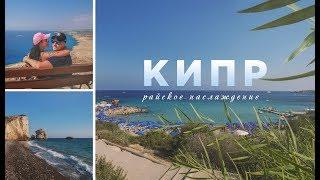 7 дней на райском острове Кипр Cyprus vlog