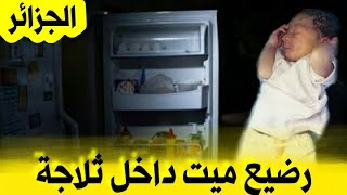 فيديو صادم من مستشفى بارني بالعاصمةرضيع ميت حديث الولادة في ثلاجة مع المأكولات