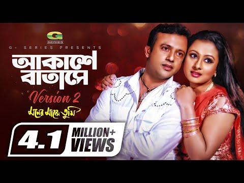 Akashe Batase Chol Version 2 | ft Riaz , Purnima | by Suam n Sadhana Sargam | Moner Majhe Tumi