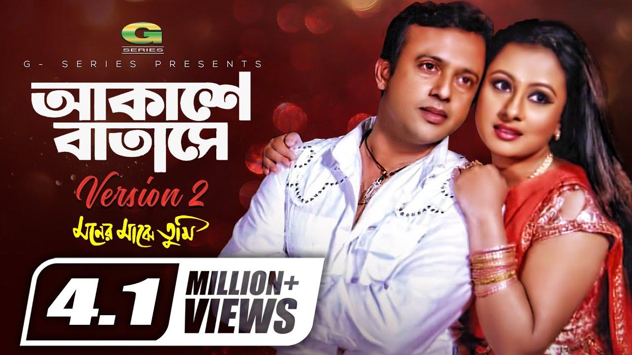 Download Akashe Batase Chol Version 2 | ft Riaz , Purnima | by Suam n Sadhana Sargam | Moner Majhe Tumi