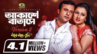 Download Video Akashe Batase Chol Version 2 | ft Riaz , Purnima | by Suam n Sadhana Sargam | Moner Majhe Tumi MP3 3GP MP4
