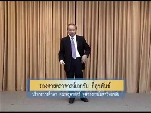 มุมมอง การบริหารการศึกษาไทย ตอน 2