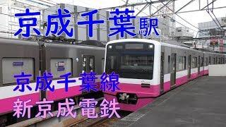 京成千葉駅N800形/京成千葉線・千葉都市モノレール・内房線