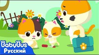 Это не игрушка | Развивающие мультфильмы и песенки для детей|Классический английский песенки|BabyBus