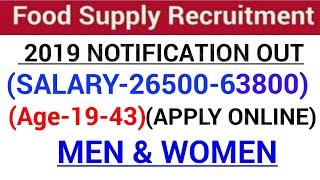 Food Supply Department Recruitment 2019|Govt jobs in June 2019|Latest Govt jobs 2019|June 2019 job