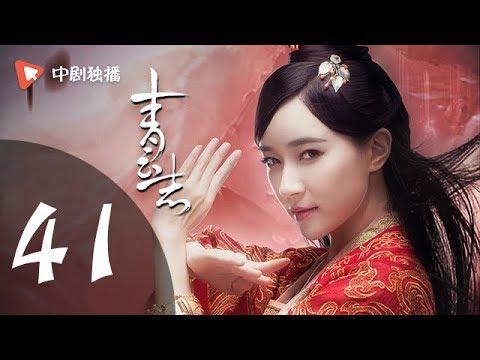 青云志 第41集(李易峰、赵丽颖、杨紫领衔主演)| 诛仙青云志