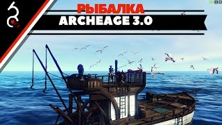 Archeage 3.0 [Ammoni] Тест Рыбалки