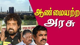 Sterlite issue Kalanjiyam takes on the tamil nadu government tamil news live