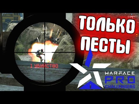 С ПЕСТАМИ НА ТУРНИРЕ по варфейс | Warface Pro Challengers