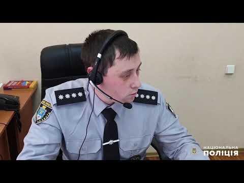 Поліція Миколаївщини: Чергова служба Національної поліції України – ми працюємо заради вашої безпеки!