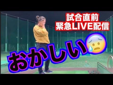 【どうした?】試合前緊急LIVE配信!!プレッシャーに勝つためにあえてLIVEで練習公開!!