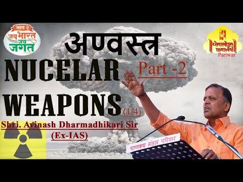Jai Bharat Jai Jagat Part 2 | Nuclear Weapons & Technology (1/4) | Avinash Dharmadhikari (Ex-IAS)