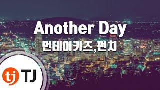 [TJ노래방] Another Day - 먼데이키즈,펀치 / TJ Karaoke