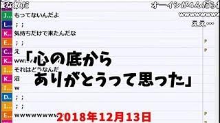 もこうが通夜に来てくれた話【2018/12/13】