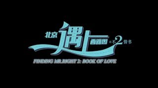 «北京遇上西雅图之不二情书» FINDING MR. RIGHT 2 : BOOK OF LOVE Teaser Trailer | In Cinemas 05.05.2016