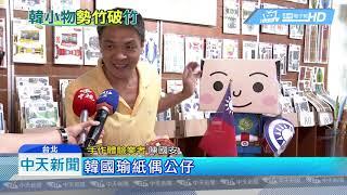 20190628中天新聞 韓流業者熱情不破 新竹場贈紙公仔、旗幟、貼紙