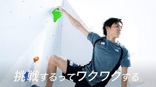 CM|楢崎智亜「挑戦するってワクワクする」