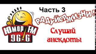 Анекдоты от Юмор FM - часть 3 (401-600)