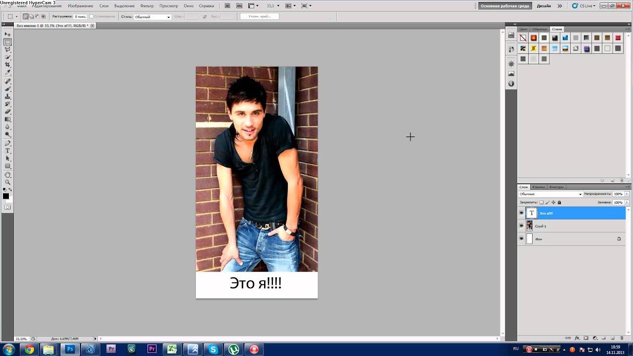 Урок Photoshop. 752 канал (Урок #12 Как сделать чтобы аватарка привлекала девчонок?) (#ЕвгенийКулик)