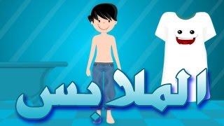 Clothes in Arabic - Atfal TV| الملابس باللغة العربية - أطفال تيفي